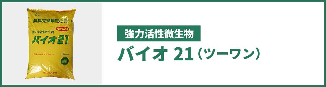 バイオ21