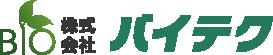 株式会社バイテク ロゴ